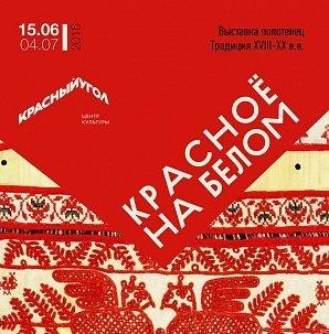 В Центре культуры «Красный угол» представят старинные полотенца